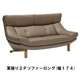 【8/19までP11倍】 カリモク 本革2Pソファーロング ZU4612ZE 送料無料 家具のよろこび 【店頭受取対応商品】