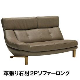 【割引クーポン配布中】 カリモク 本革右肘2Pソファーロング ZU4628ZE 送料無料 家具のよろこび 【店頭受取対応商品】