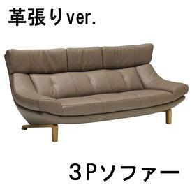 【8/19までP11倍】 カリモク 本革3Pソファー ZU4603ZE 送料無料 家具のよろこび 【店頭受取対応商品】
