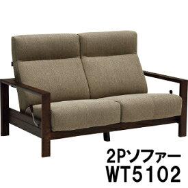 【割引クーポン配布中】 カリモク 布リクライニングソファー 2P WT5102UK