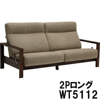 カリモク 布リクライニングソファー 2Pロング WT5112UK