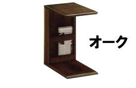 【2/26までP11倍】 カリモク サイドテーブル TU1752MK オーク材 送料無料 家具のよろこび 【店頭受取対応商品】