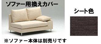 供KARIMOKU布沙發UA4329使用的替換覆蓋物KU4329A989