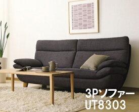 【10/15までP10倍】 カリモク 布3Pソファー UT8303S390 送料無料 家具のよろこび 【店頭受取対応商品】