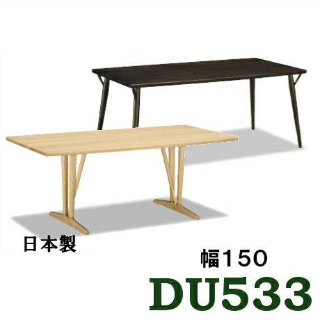【P10倍&割引クーポン】 カリモク ダイニングテーブル DU533 幅150 オーク材 4本脚 2本脚 サイズオーダー対応 送料無料 4人掛け 5人掛け お誕生席 家具のよろこび 【店頭受取対応商品】
