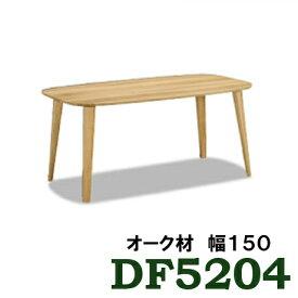 【9/24までP11倍】 カリモク ダイニングテーブル DF5204E000 幅150 オーク材 送料無料 4人掛け 5人掛け お誕生席 家具のよろこび 【店頭受取対応商品】