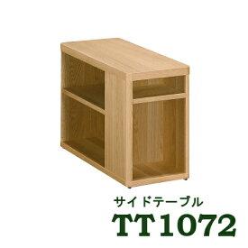 【12/11am2時までP12倍】 カリモク サイドテーブル 幅80 TT1072ME 送料無料 家具のよろこび 【楽天スーパーSALE】