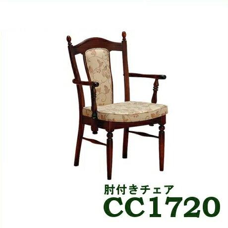 カリモク 肘付ダイニングチェア CC1720AK 送料無料 カントリー調 家具のよろこび 【店頭受取対応商品】