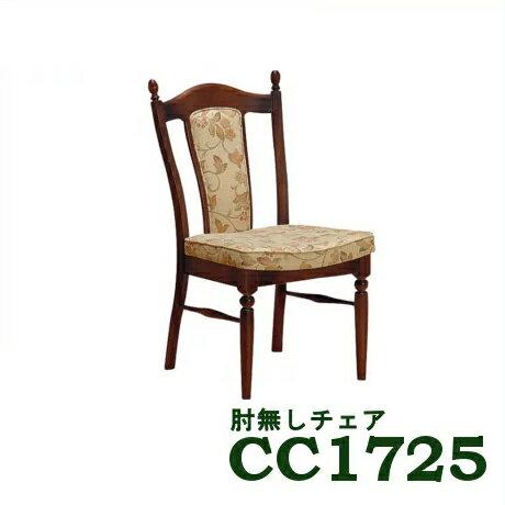 カリモク 肘無ダイニングチェア CC1725AK 送料無料 カントリー調 家具のよろこび 【店頭受取対応商品】