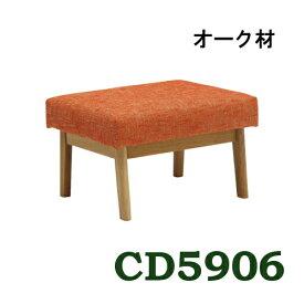 【P10倍&クーポン】 カリモク スツール CD5906E524 オーク材 送料無料 家具のよろこび 【店頭受取対応商品】