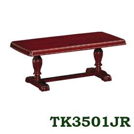 【P11倍&クーポン】 カリモク リビングテーブル TK3501JR 送料無料 家具のよろこび 【店頭受取対応商品】