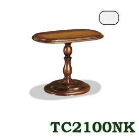 【12/11am2時までP12倍】 カリモク コロニアル サイドテーブル TC2100NK 送料無料 家具のよろこび 【楽天スーパーSALE】