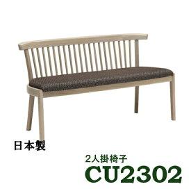 【2日間限定クーポンあり】 カリモク 2人掛椅子 CU2302Y705 布シート 合皮シート ダイニングベンチ 送料無料 家具のよろこび 【店頭受取対応商品】