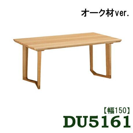 【P10倍&割引クーポン】 カリモク ダイニングテーブル DU5161E000 幅150 オーク材ver. 送料無料 家具のよろこび 【店頭受取対応商品】