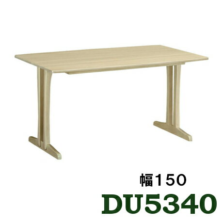 カリモク ダイニングテーブル 幅150 DU5340Y000 送料無料 家具のよろこび 【店頭受取対応商品】