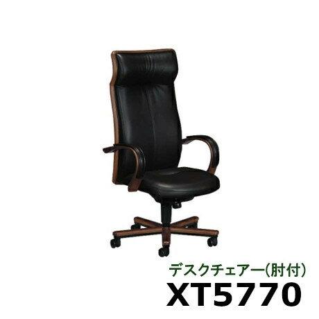 【1/24までP10倍】 カリモク デスクチェア 肘付 XT5740DK 本革 送料無料 家具のよろこび 【店頭受取対応商品】