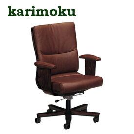 【2/26までP11倍】 カリモク デスクチェア 肘付 XT5800DK 本革 送料無料 家具のよろこび 【店頭受取対応商品】