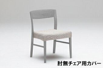 カリモク 布シート 肘無しダイニングチェア CT53専用替えカバー 送料無料 家具のよろこび 【店頭受取対応商品】
