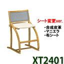 【3/31までP10倍】 カリモク デスクチェア クレシェ XT2401 シート変更ver. 合成皮革 マニエラ 布シート 国産 送料無料 家具のよろこび…
