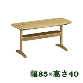 【P11倍&クーポン】 カリモク リビングテーブル 幅85 ロータイプ TW3100ME 送料無料 家具のよろこび 【店頭受取対応商品】