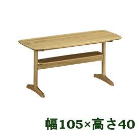 【P11倍&クーポン】 カリモク リビングテーブル 幅105 ロータイプ TW3600ME 送料無料 家具のよろこび 【店頭受取対応商品】
