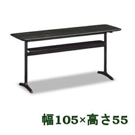 【P11倍&クーポン】 カリモク リビングテーブル 幅105 ハイタイプ TW3600Q405 送料無料 家具のよろこび 【店頭受取対応商品】