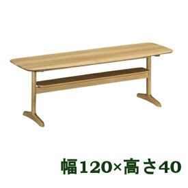 【P11倍&クーポン】 カリモク リビングテーブル 幅120 ロータイプ TW4100ME 送料無料 家具のよろこび 【店頭受取対応商品】