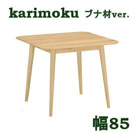 【P10倍&クーポン】 カリモク ダイニングテーブル 幅85 ブナ材 DD3170 DD3171 送料無料 【家具のよろこび】