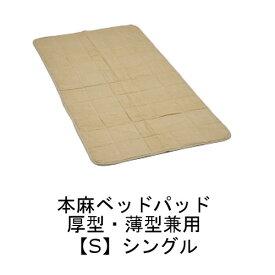 【5/19am9:59までP10倍】 カリモク 本麻ベッドパッド KN62SESO 厚型・薄型兼用 シングル 送料無料 家具のよろこび 【店頭受取対応商品】