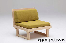 【P11倍&クーポン】 カリモク 肘無椅子WU5505 座・スタイル 家具のよろこび 【店頭受取対応商品】