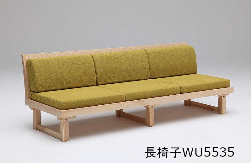 カリモク 肘無長椅子WU5535 送料無料 座・スタイル 家具のよろこび 【店頭受取対応商品】