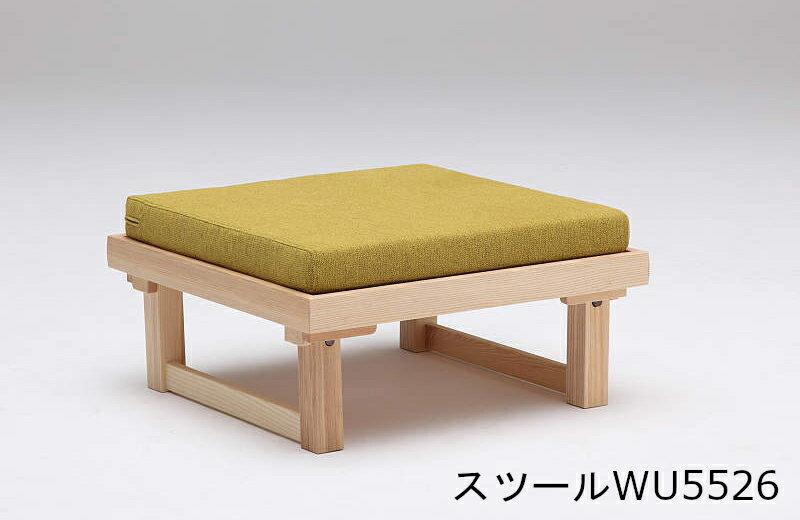 カリモク スツールWU5526 送料無料 座・スタイル 家具のよろこび 【店頭受取対応商品】