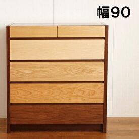 マルチカラーチェスト メーベル幅90-5段 日本製 たんす 家具のよろこび 【店頭受取対応商品】