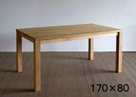【2/21までP10倍】ダイニング エムテーブル 170X80 オーク・アルダー無垢材 送料無料 国産 4人掛け 5人掛け お誕生席 家具のよろこび 【店頭受取対応商品】
