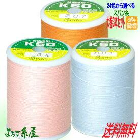 【送料無料】国産 スパン糸 24色から選べる大巻3個セット/各500m巻/普通地用(60番手)