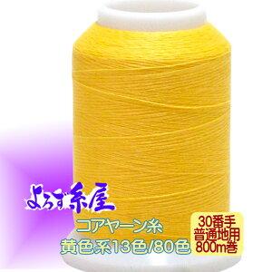 国産 コアヤーン糸 厚地用(30番手)/コーン巻(800m巻)/黄色系