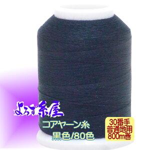 国産 コアヤーン糸 厚地用(30番手)/コーン巻(800m巻)/黒色