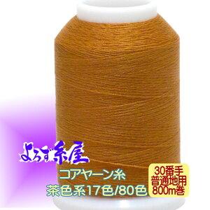 国産 コアヤーン糸 厚地用(30番手)/コーン巻(800m巻)/茶色系