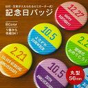 【1個からお作りします!】記念日缶バッチ(丸型56mm)【缶バッジ】Anniversary Pinback Button/おもしろ
