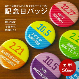 【メール便なら送料無料】【1個からお作りします!】記念日缶バッチ(丸型56mm)【缶バッジ】Anniversary Pinback Button/おもしろ