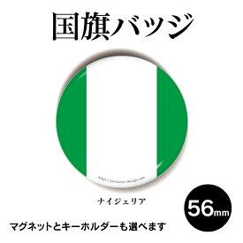 国旗缶バッジ(丸型56mm) ナイジェリア 缶バッジ キーホルダー マグネット 応援 アピール 記念品 プレゼント ノベルティ/おもしろ