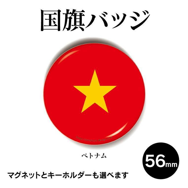【メール便なら送料無料】国旗缶バッジ(丸型56mm) ベトナム 缶バッジ キーホルダー マグネット 応援 アピール 記念品 プレゼント ノベルティ