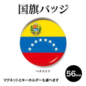国旗 ベネズエラ