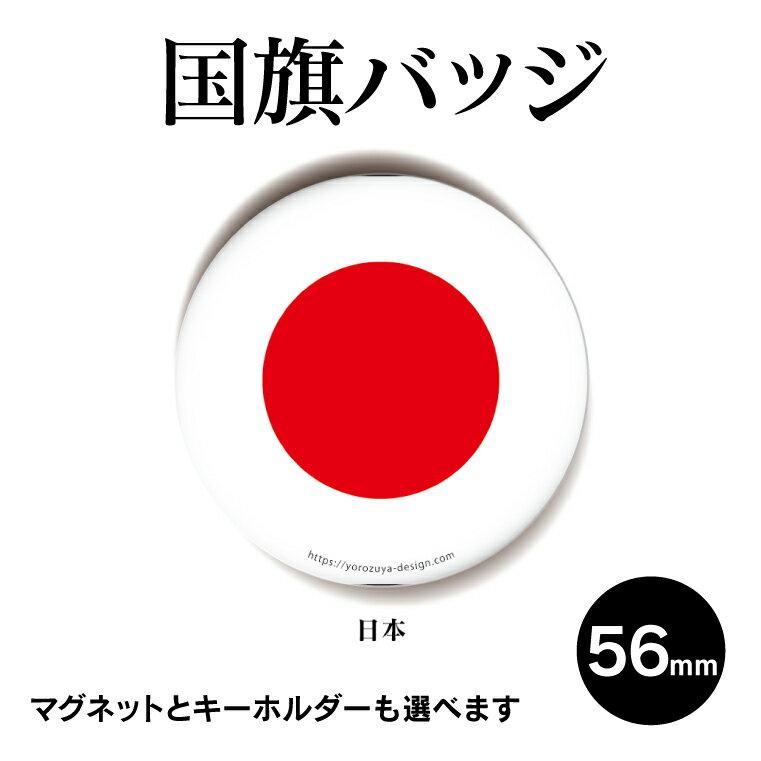 【メール便なら送料無料】国旗缶バッジ(丸型56mm) 日本 缶バッジ キーホルダー マグネット 応援 アピール 記念品 プレゼント ノベルティ