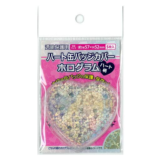 ハート缶バッジカバー ホログラム(ハート柄) 57×52mm(5枚入)