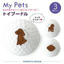 My Petsゴルフボール(3球入)【定型デザイン・トイプードル(レッド)】/おもしろ