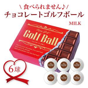 【ホワイトデー 2020】【ミルクチョコ風】チョコレートゴルフボール(6球入)/おもしろ かわいい ギフト プレゼント 誕生日 バレンタイン ホワイトデイ 贈答品 ギフト whiteday