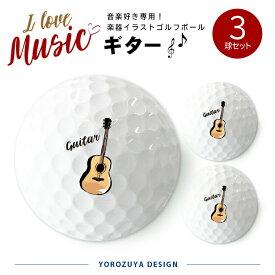 【定型デザイン】楽器ゴルフボール 3球 (ギター) 《おもしろ メッセージ ゴルフ ギフト 父の日 母の日 七五三 ホワイトデー ひなまつり 節句 》
