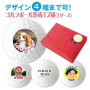 オリジナルゴルフボール(1ダース12球入)