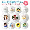 【 送料無料 】【単一デザイン】オリジナル プリント ゴルフボール(3球) ///【名入れ・文字入れ対応】 おもしろ